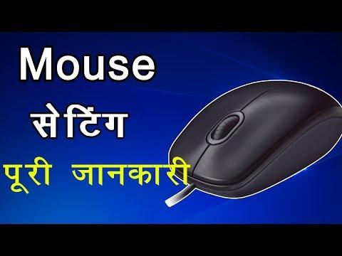 Mouse Setting Windows 10.