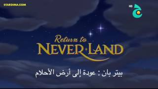Peter Pan 2: Return to Neverland -The second star to the right (Arabic TV)