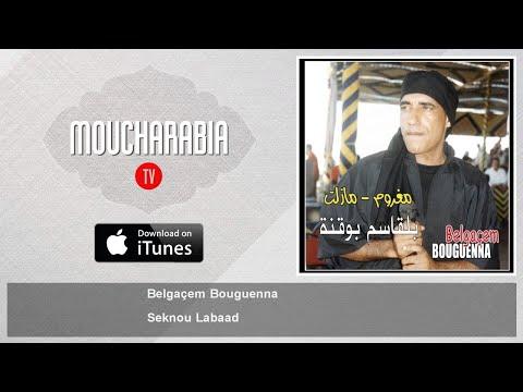 BOUGUENNA MP3 TÉLÉCHARGER MUSIC