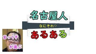 【名古屋人あるある】名古屋に住んで30年!今は当たり前だけど名古屋に来た時感じた事を5つ紹介します。