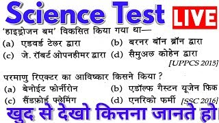 Science gk |Top 55 questions | chemistry gk |ssc|Railway|ctet|police -Live test