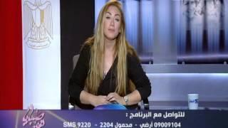 صبايا الخير | ريهام سعيد تحرج متصلة تتحدث عن يسري فوده