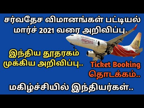 International flight travel updates for indians works at abroad |tamil news | tnjob academy