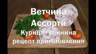 Ветчина в ветчиннице   Ассорти курица и свинина   Полный рецепт приготовления
