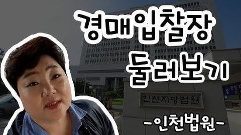 [생생 현장] 인천 지방 법원 경매 입찰 방법 및 입찰장 둘러보기