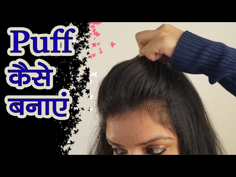 Front Puff Hairstyles Tutorial Simple Hair Style For School