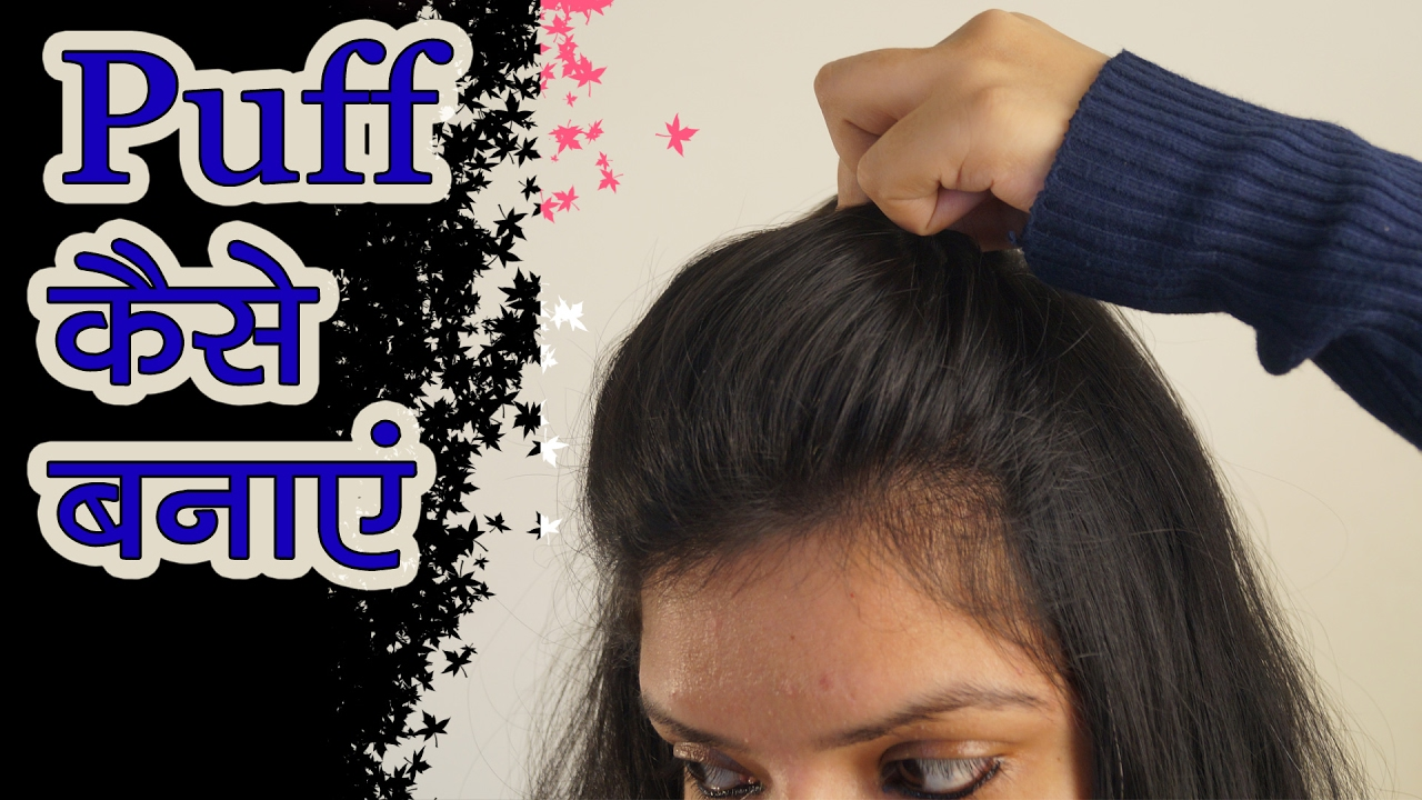 front puff hairstyles tutorial   simple hair style for school, college,  office   hindi beauty video