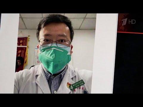 В Китае от коронавируса скончался врач, предупредивший весь мир о появлении нового штамма.