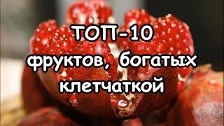 Фрукты, богатые клетчаткой (пищевыми волокнами) - Топ-10 фруктов с высоким содержанием клетчатки