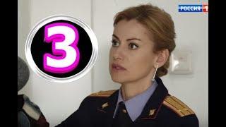 Тайны следствия 18 сезон 3 серия, содержание серии и анонс