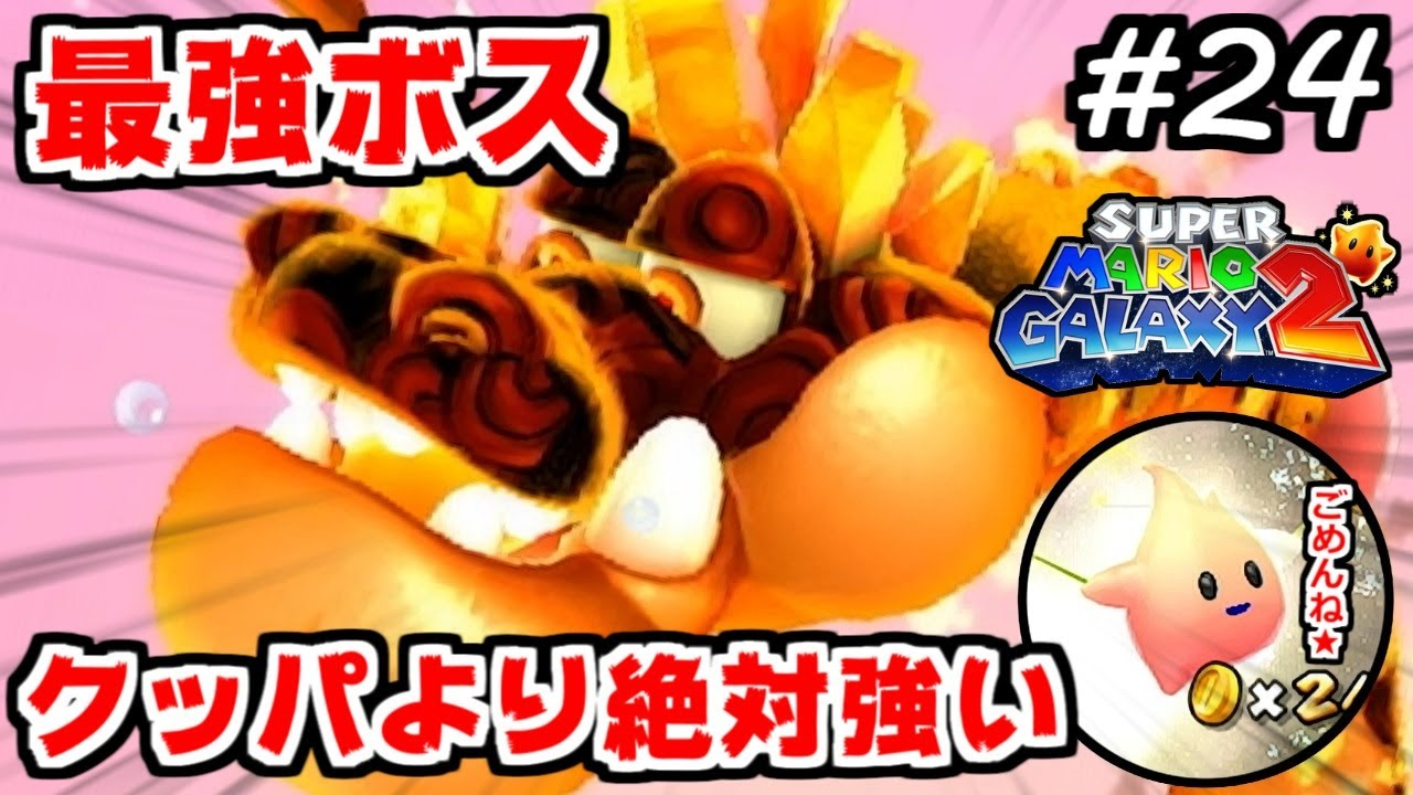 【マリオギャラクシー2】強すぎ!ハラペコチコが最強ボスを生み出した!?#24