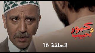 كبور و الحبيب - Kabour et Lahbib - الحلقة : Episode 16 - HD