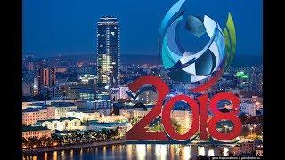 видео Города ЧМ 2018. Города Чемпионата мира по футболу 2018.