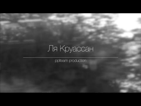 Ля Круассан