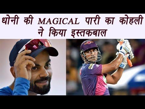 Virat Kohli praises MS Dhoni for playing finisher's role in IPL | वनइंडिया हिंदी