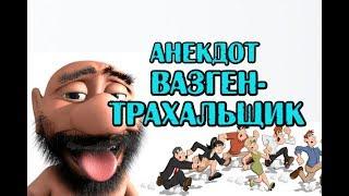 АНЕКДОТ ПРО СЕКСУАЛЬНОГО МАНЬЯКА