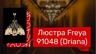 Люстра FREYA 91048 (FREYA DRIANA FR2405-PL-05-BZ) обзор