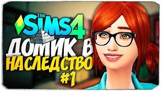 ДОМ В НАСЛЕДСТВО - Новый челлендж в The Sims 4