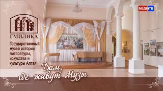 видео Музей культуры Алтая (ГМИЛИКА)