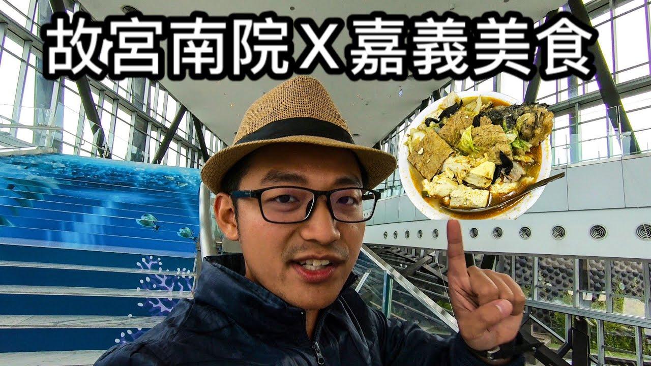 五分鐘遊故宮南院,一個外地人到嘉義還發現了必吃美食 【環遊臺灣】第二季開始!TAIWAN VLOG 18 (CC字幕)