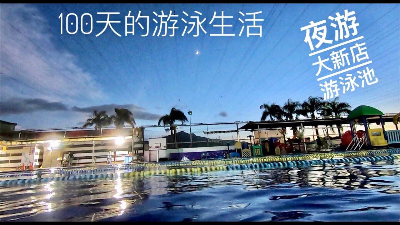 100天游泳生活!Day 21   #100天計劃,連續游泳一百天