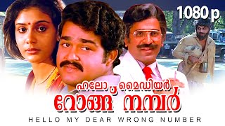 Super Hit Malayalam Comedy Thriller Full Movie | Hello My Dear Wrong Number | 1080p | Mohanlal, Lizy