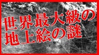 【古代ミステリー】サハマ・ライン【世界最大の地上絵】