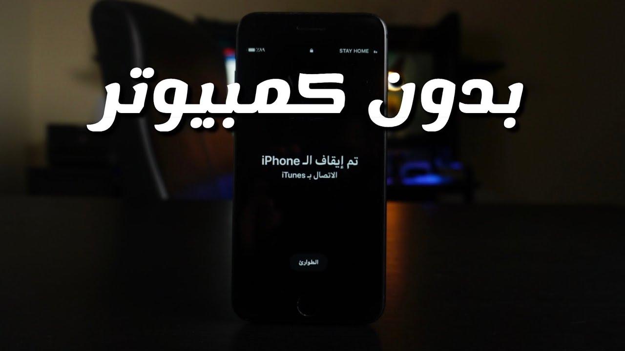 حل مشكلة تم إيقاف الـ Iphone بدون كمبيوتر Youtube
