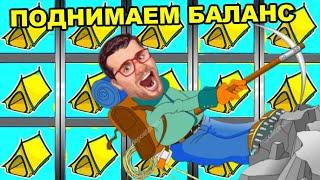 Автомат сдался под гнётом гения Эдика Как я выиграл в онлайн казино ВУЛКАН