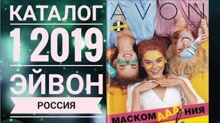 ЭЙВОН КАТАЛОГ 1 2019 РОССИЯ|ЖИВОЙ КАТАЛОГ СМОТРЕТЬ СУПЕР НОВИНКИ|CATALOG 01 2019 AVON СКИДКИ АКЦИИ