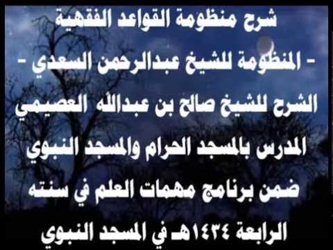 شرح منظومة القواعد الفقهية لابن سعدي - ش صالح العصيمي