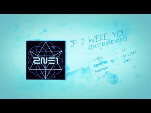2NE1   IF I WERE YOU   살아 봤으면 해 INSTRUMENTAL
