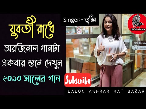 Juboti Radhe Turin Ft Topon || Audio Song || যুবতি রাধে- তুরিন | সরলপুর ব্যান্ড | Bangla Band 2017