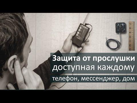 Защита от прослушки в Казахстане