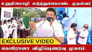மூன்றாம் அலை வராமல் தடுப்போம்! உறுதிமொழி எடுத்த முதல்வர்   Corona Awareness   MK Stalin   Tamil Nadu