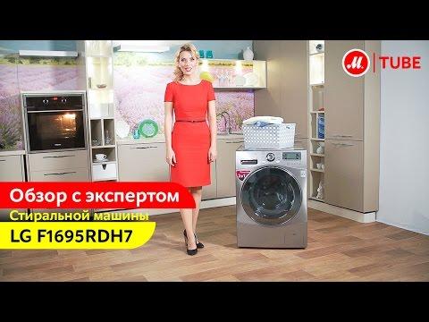 Видеообзор стиральной машины с сушкой LG F1695RDH7 с экспертом «М.Видео»