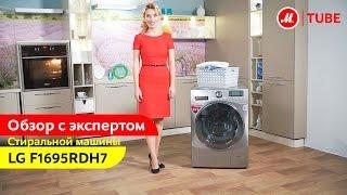 Видеообзор стиральной машины с сушкой LG F1695RDH7 с экспертом «М.Видео»(Стиральной машине с функцией обработки паром LG F1695RDH7 можно доверить любые вещи Подробнее – http://www.mvideo.ru/product..., 2016-01-13T15:25:03.000Z)