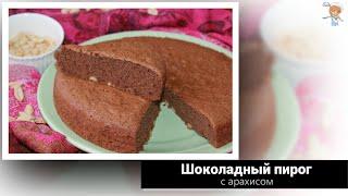 Шоколадный пирог с арахисом. Рецепт пирога, который точно получится!