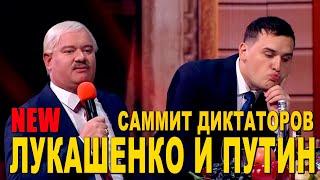 ЛУКАШЕНКО и ПУТИН на саммите мировых ДИКТАТОРОВ Вечерний Квартал РЖАЧНО проехался по политикам