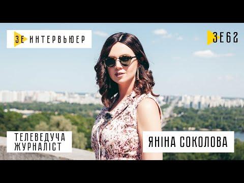 Янина Соколова про Гордона, Шария и рак. Зе Интервьюер. 12.09.2019