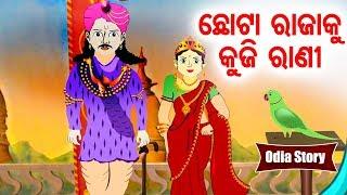 Chhota Rajaku Kuji Rani ଛୋଟା ରାଜାକୁ କୁଜି ରାଣୀ Odia Moral Story For Kids | Hooke Hoo Tv