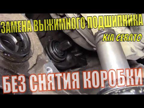 Замена выжимного подшипника сцепления KIA Cerato. Замена передних стоек и задних тормозных колодок.