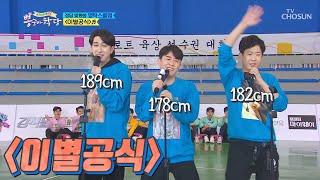 """뽕숭아학당 쪼꼬미(?) 영탁의 2인3각 댄스 """"…"""