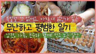 VLOG | 혼밥 , 신혼 일상, 요리, (주로) 먹방…