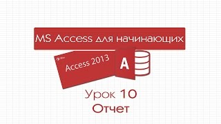 Access для начинающих. Урок 10: Отчеты