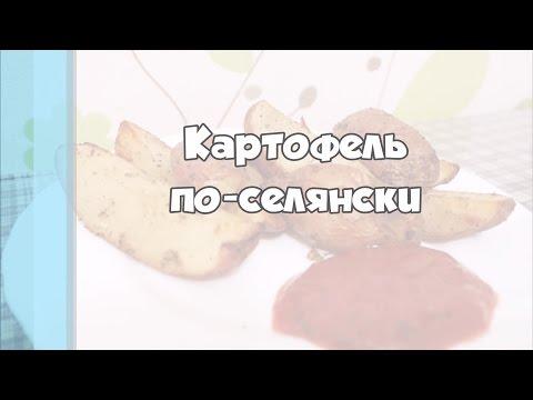 Рецепт Рецепты до 3-х минут Картофель по-селянски / рецепт с пошаговым фото без регистрации