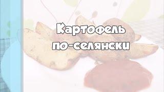 Рецепты до 3-х минут: Картофель по-селянски / рецепт с пошаговым фото