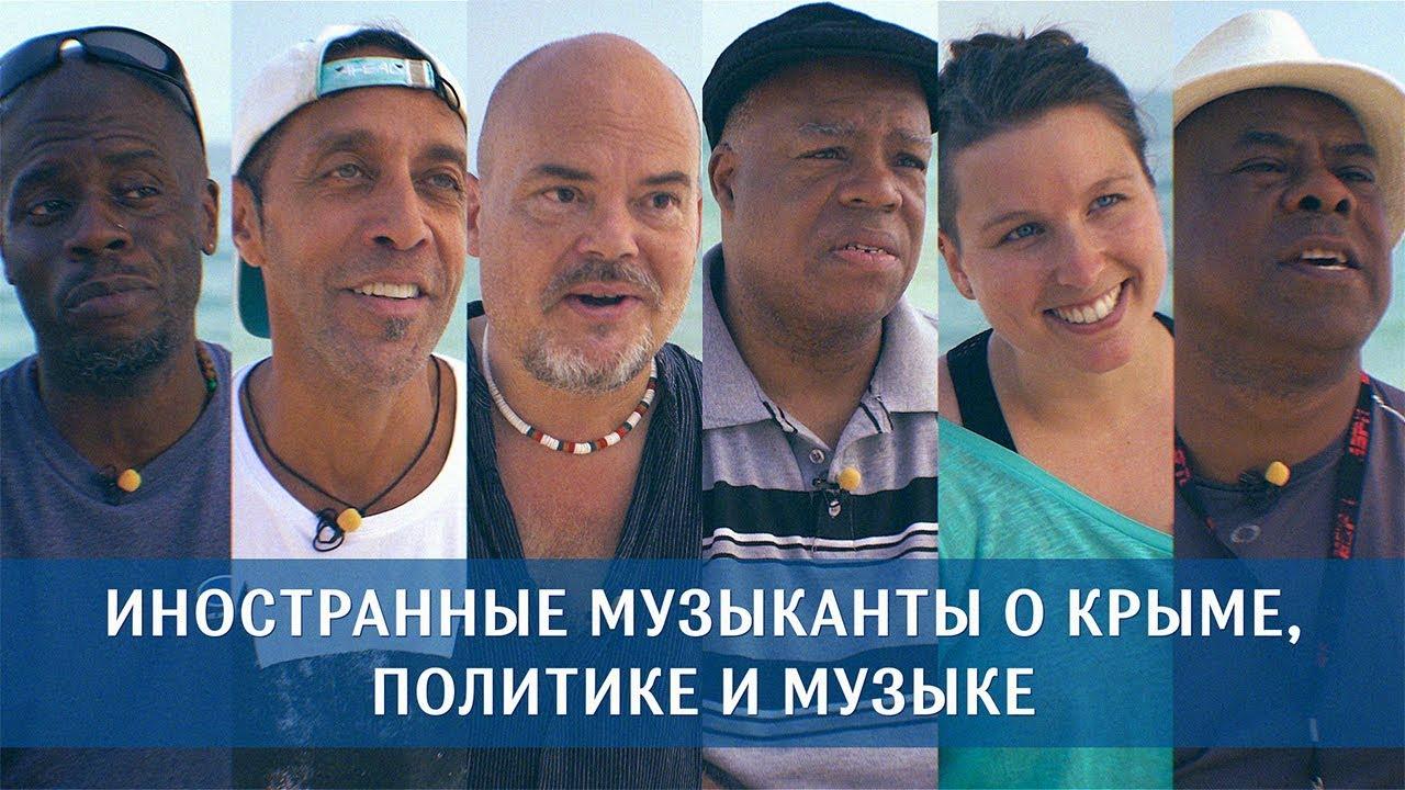 Зарубежные музыканты о Крыме