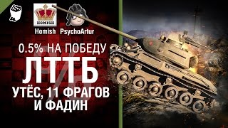 ЛТТБ, Утёс, 11 фрагов и Фадин - Полпроцента на Победу 3.0 - Выпуск №14 [World of Tanks]