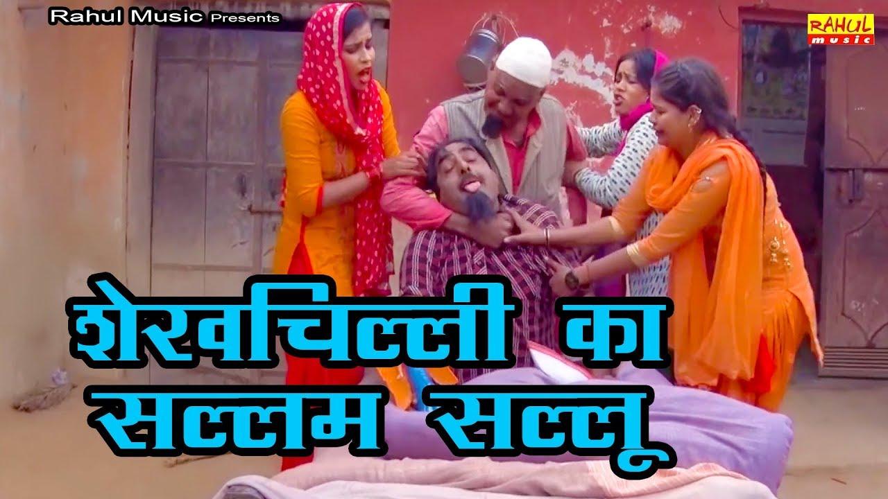 शेखचिल्ली का सल्लम सल्लू || नई कॉमेडी फिल्म 2019 | Shekhchilli Comedy Movie 2019 | Rahul Music